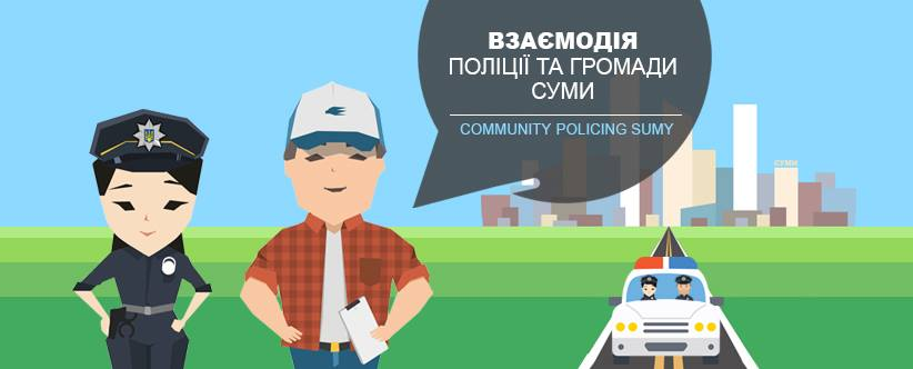 community.policing